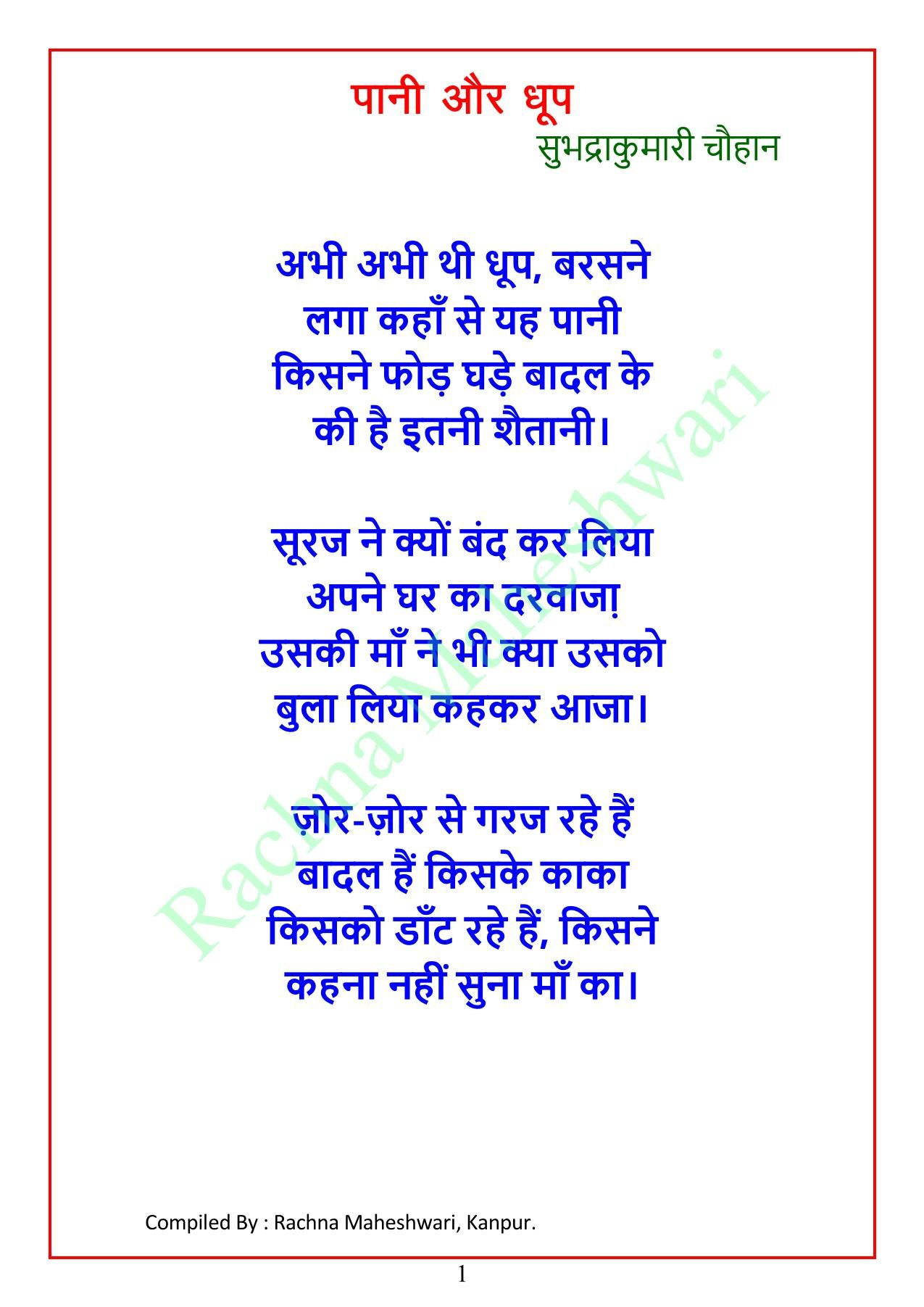 Pin By Ranjana Pant On Hindi Poems