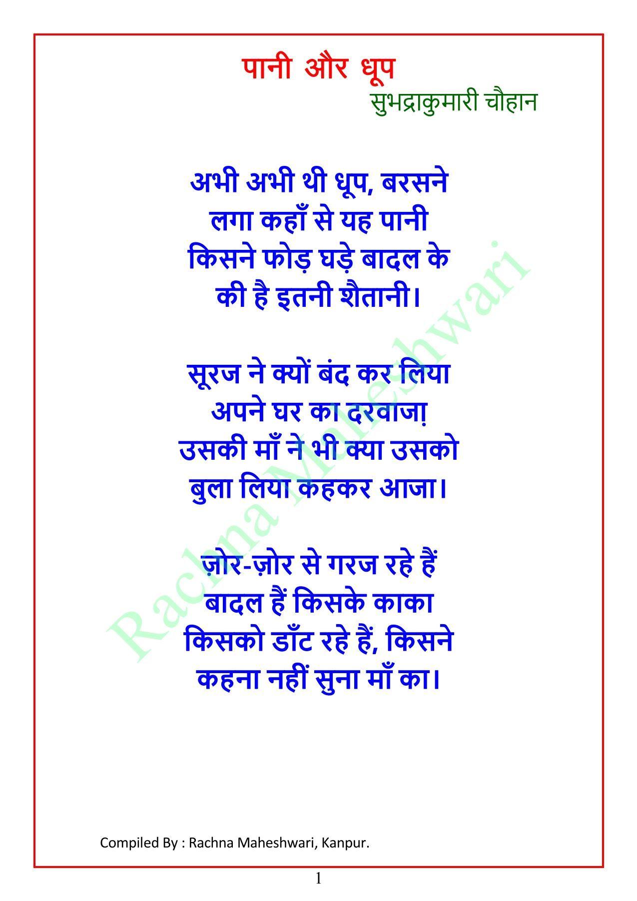 Pin By Ranjana Pant On Hindi Poems