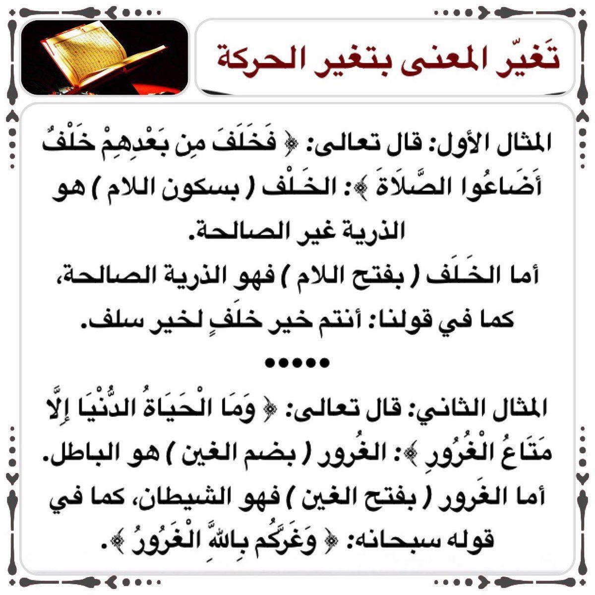 تغير الحركة يغير المعنى الغرور Language Math Arabic