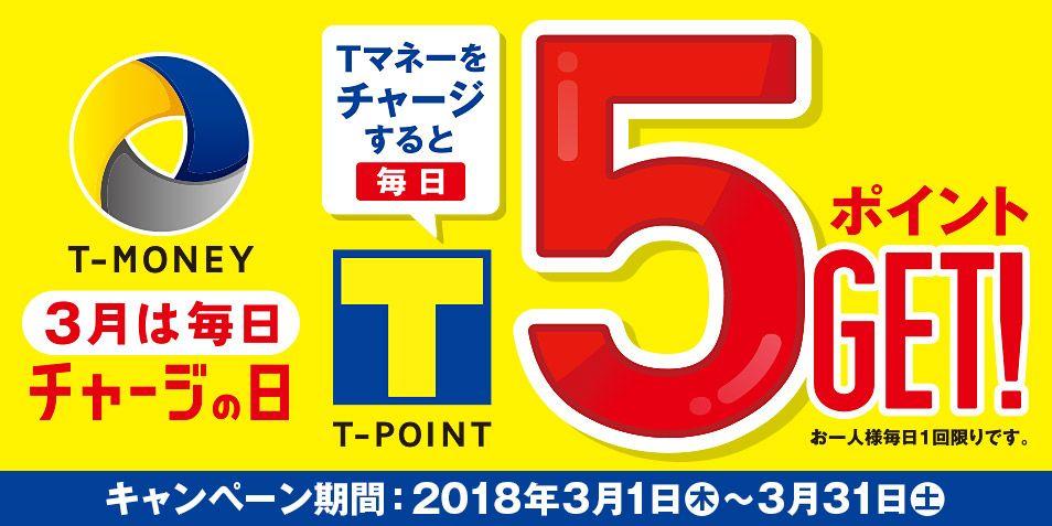 バナー Banner ファミリーマート ファミマ Tカード Tポイント ポイントget Tマネーチャージ バナー カード バナー広告