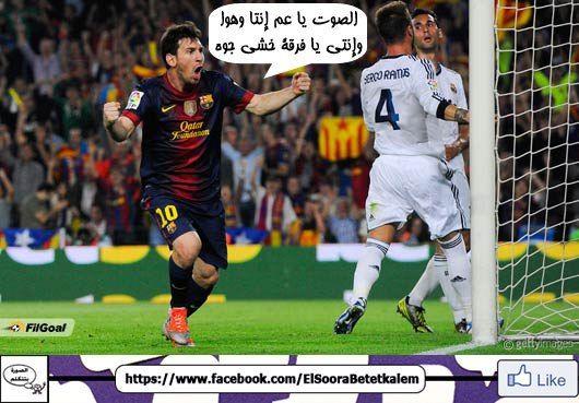 Pin By الصورة بتتكلم On El Soora Betetkalem Lionel Messi Good