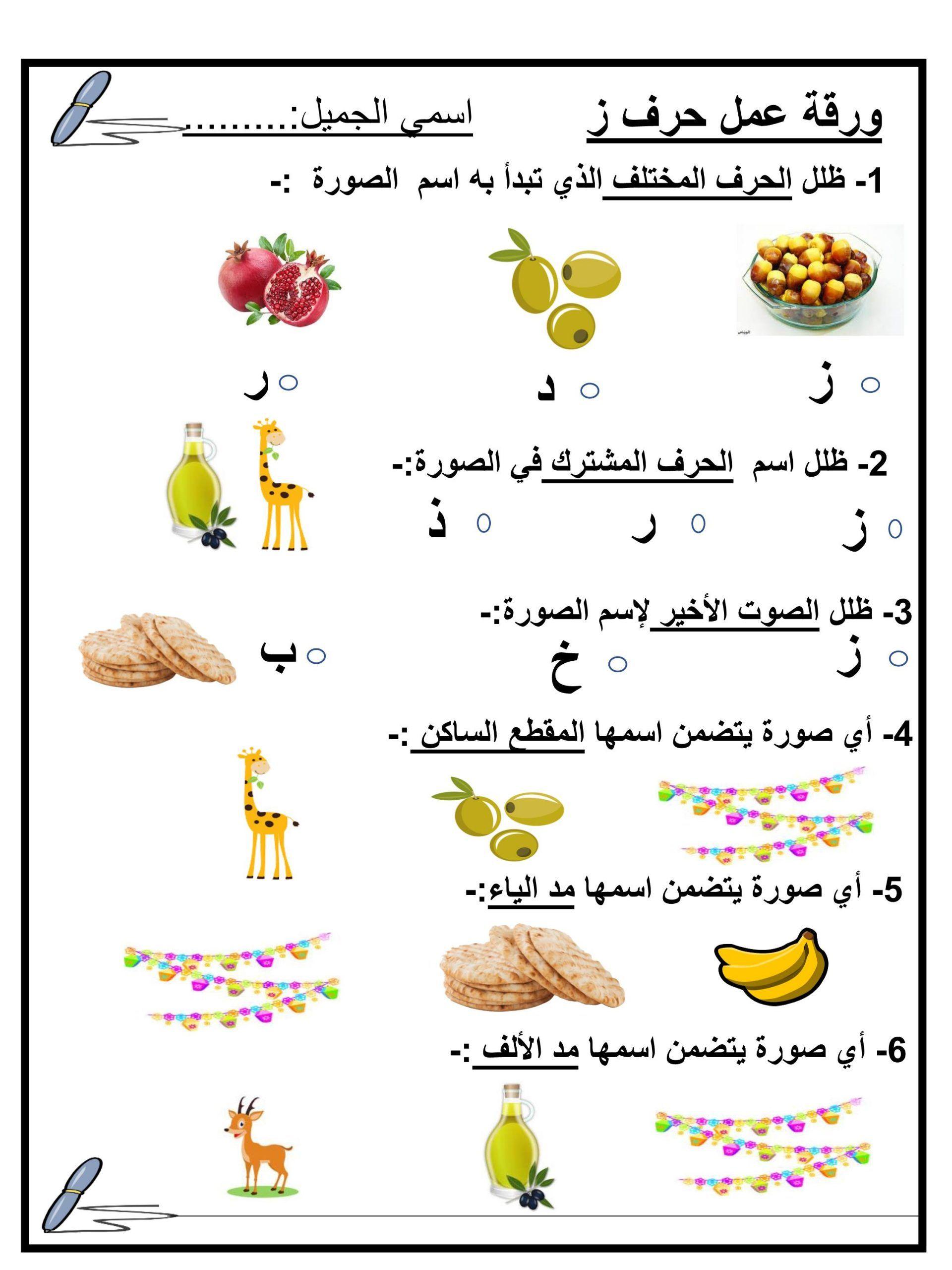 ورقة عمل متنوعة حرف الزاي للصف الاول مادة اللغة العربية Kids Education Education