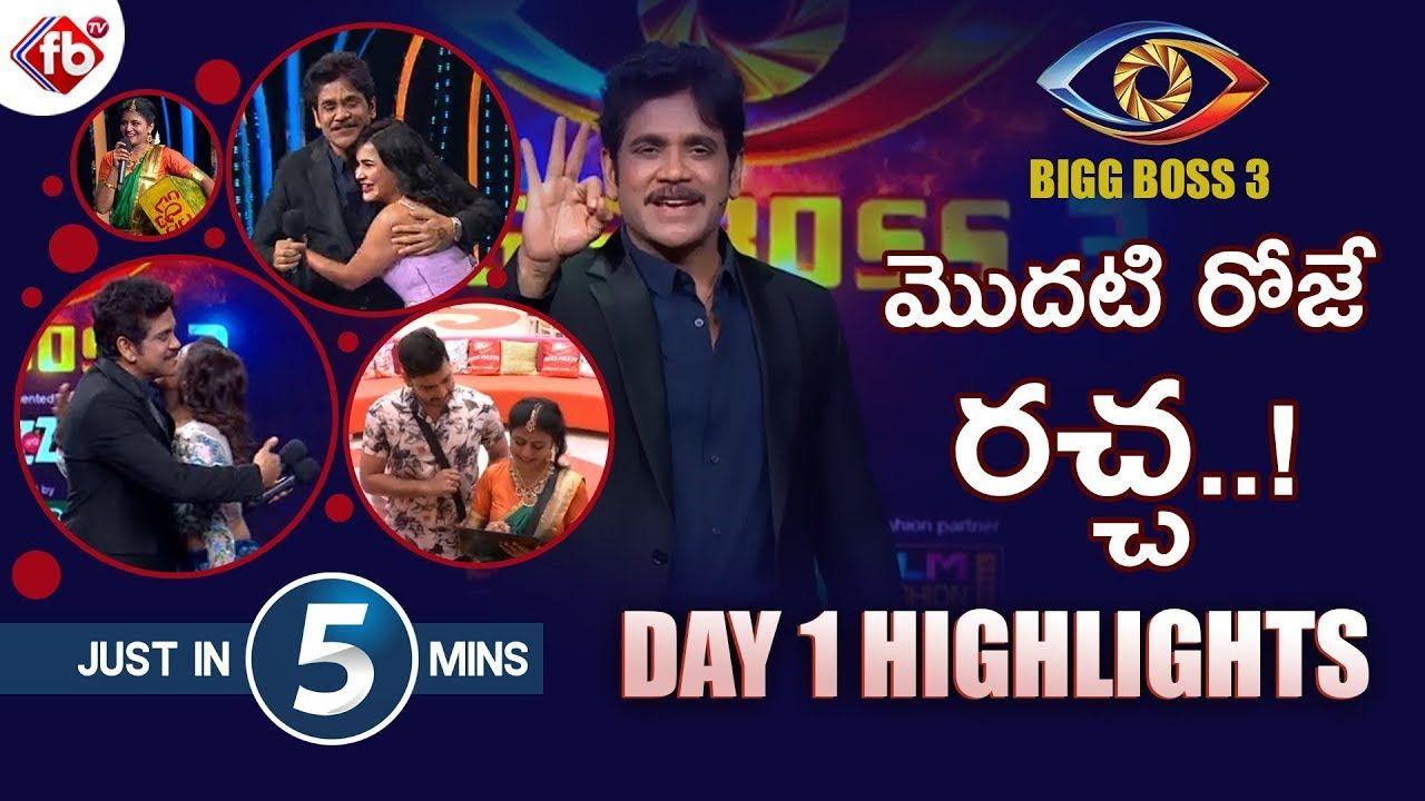 Bigg Boss 3 Telugu - Day 1 Highlights | Bigg Boss 3 Telugu