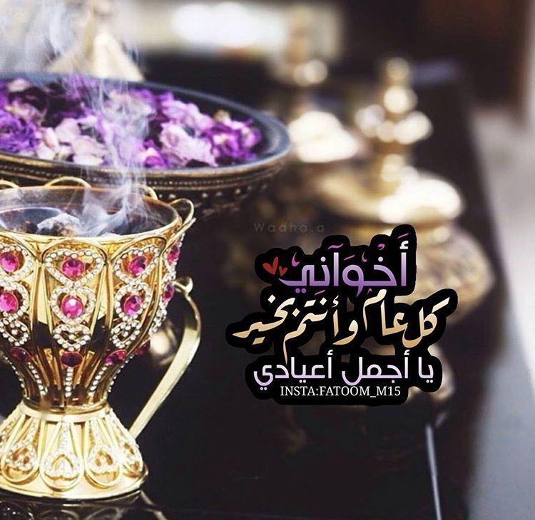 Pin By Look Soso On تجهيزات رمغانية Happy Eid Eid Greetings Eid Mubark