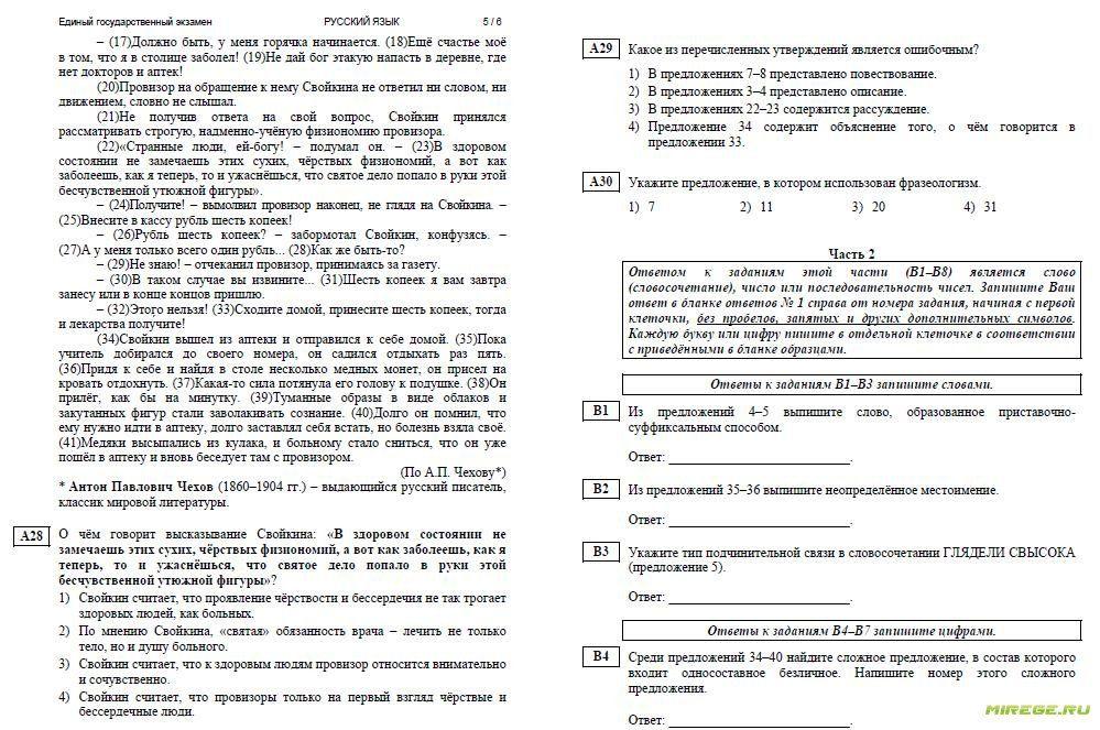 Упражнения учебника 9 класса по русскому по сабаткоеву ответы