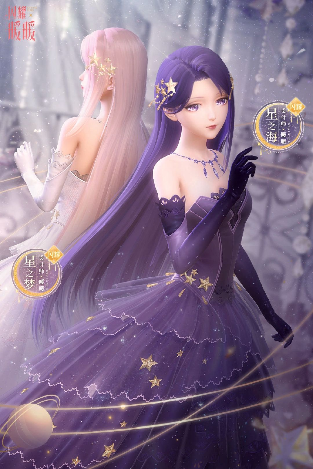 Shining Nikki 闪耀暖暖 / Star Sea Design (06/2020