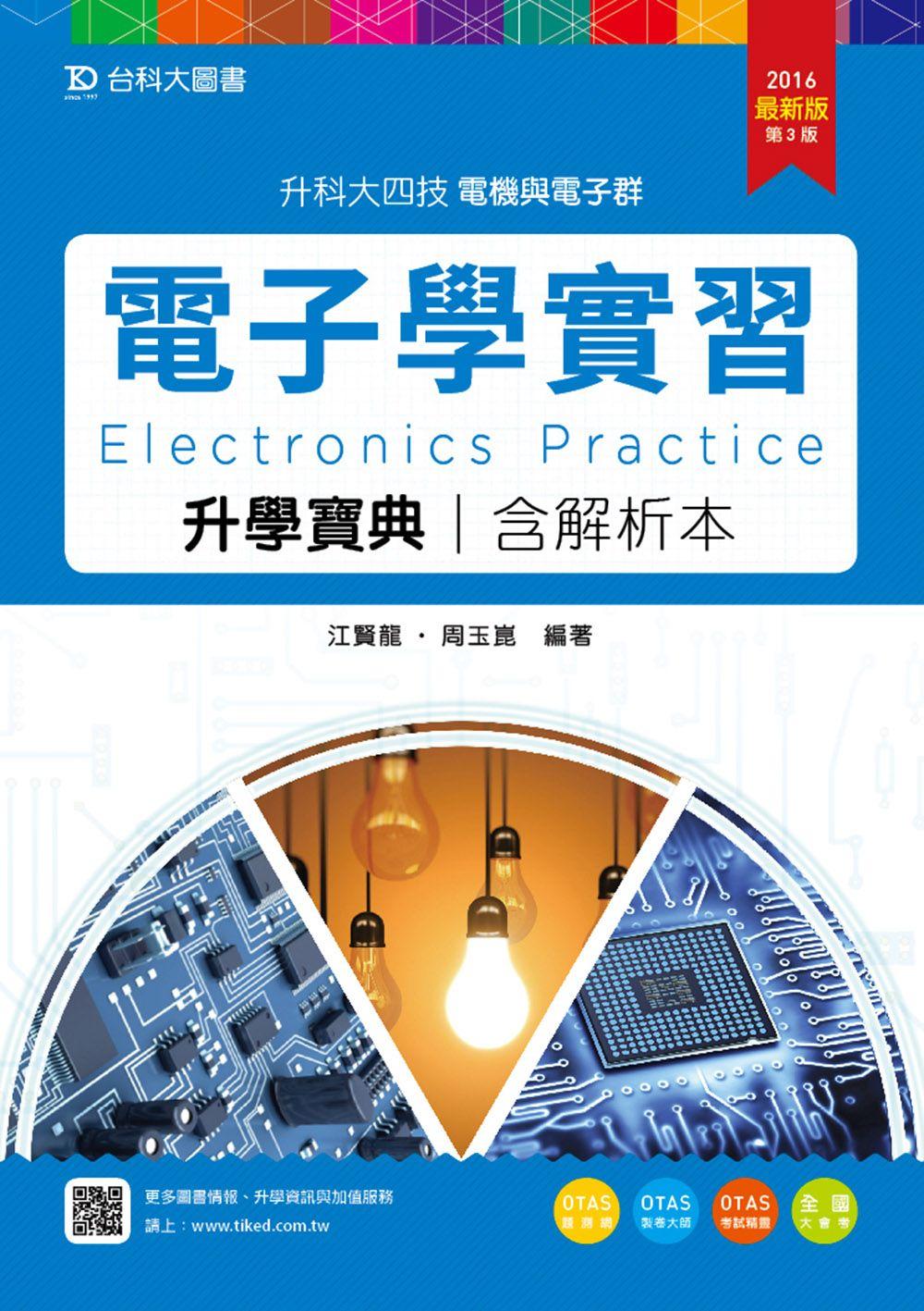 AD01602-升科大四技 電機與電子群 電子學實習 升學寶典 含解析本 - 2016年最新版(第三版) - 附贈OTAS題測系統