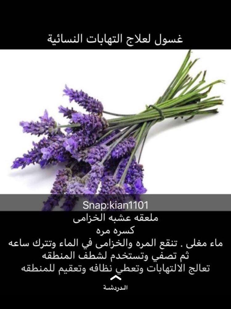 لالتهابات المنطقة الحساسة Private Health Care Beauty Plants
