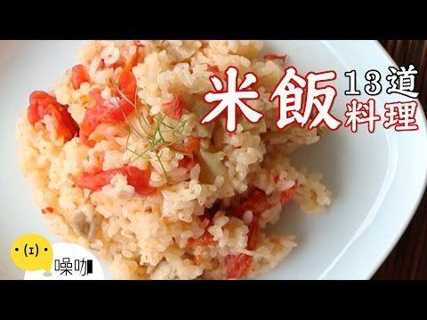 1 13best13 creative rice recipes youtube best13 creative rice recipes youtube forumfinder Image collections