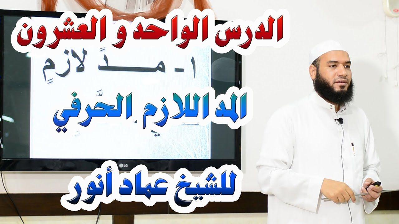 ٢١ المد اللازم الحرفي للشيخ عماد بن أنور الديب Youtube Tech Company Logos Company Logo Logos