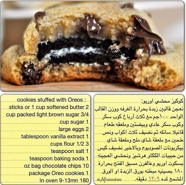 كوكيز محشي اوريو Food Sweets Desserts Baking