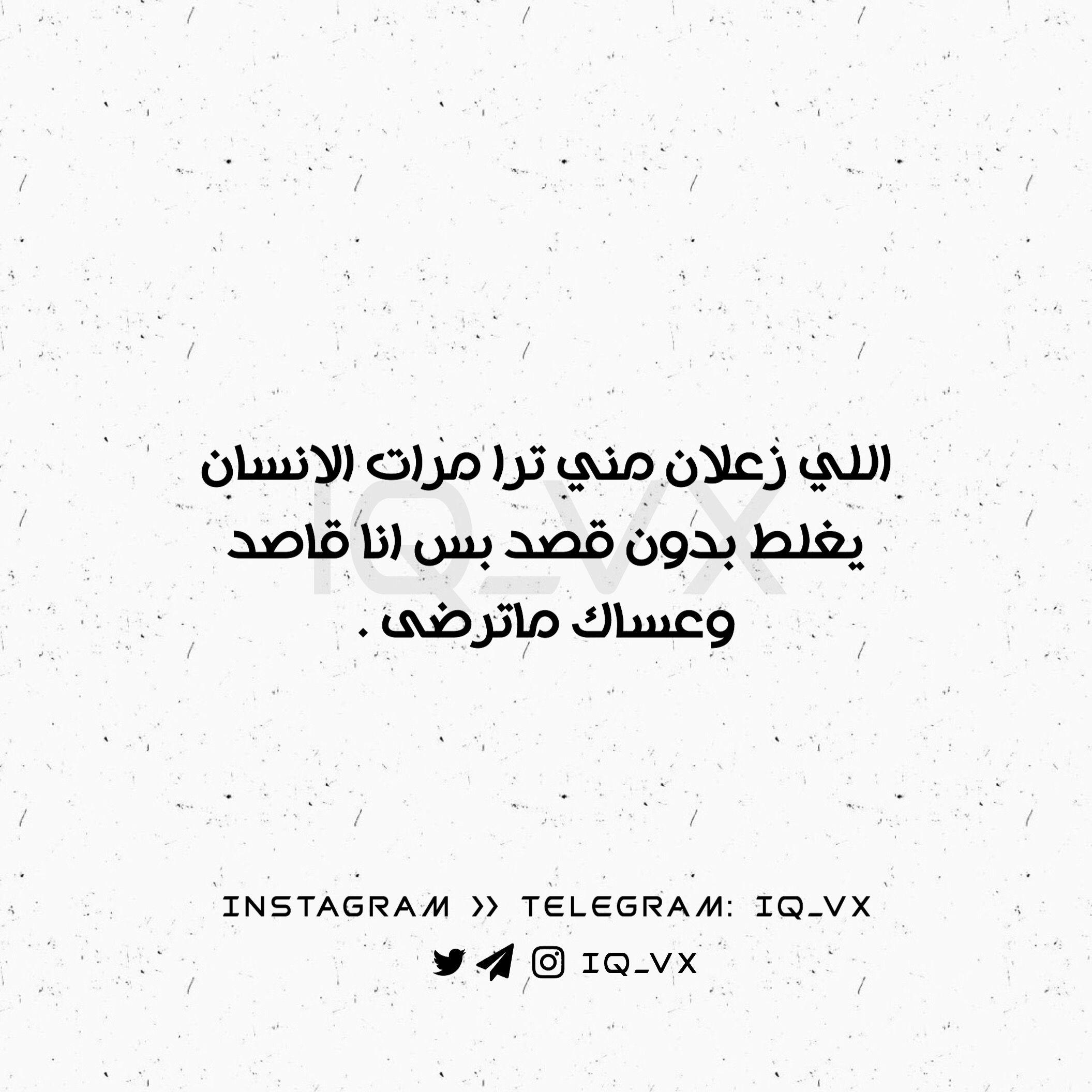 قناتي على تيلجرام Iq Vx Arabic Quotes Arabic Jokes Quotes