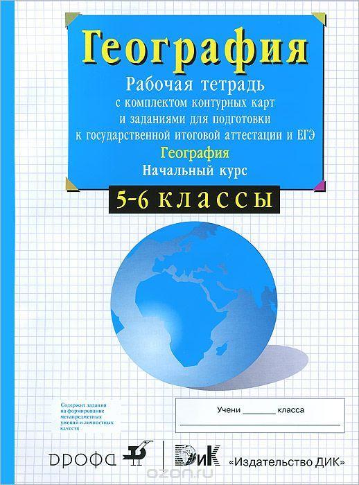 Скачать бесплатно учебник по биологии 6 класс сонин без смс
