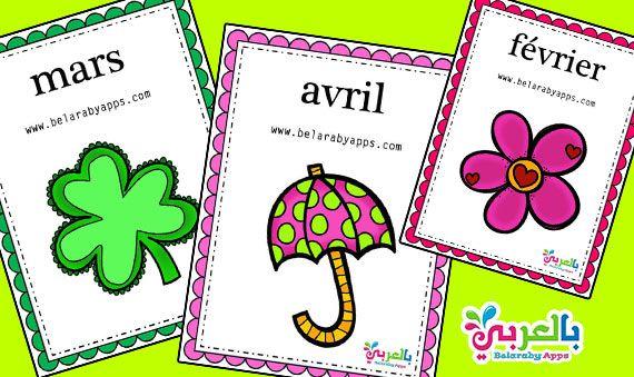 بطاقات شهور السنة الميلادية بالفرنسية Pdf وسائل تعليمية تعليم اسماء الاشهر الميلادية باللغة الفرنسية للاطفال بطاقات الاشهر بالفرنسي بالترتيب Pd Enamel Pins