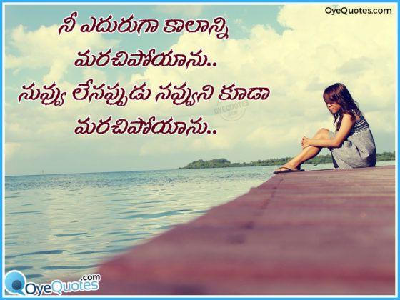 Sad Telugu Love Failure Miss You Quotes Girls Pictures Vinod Stunning I Miss U Naga Quotes