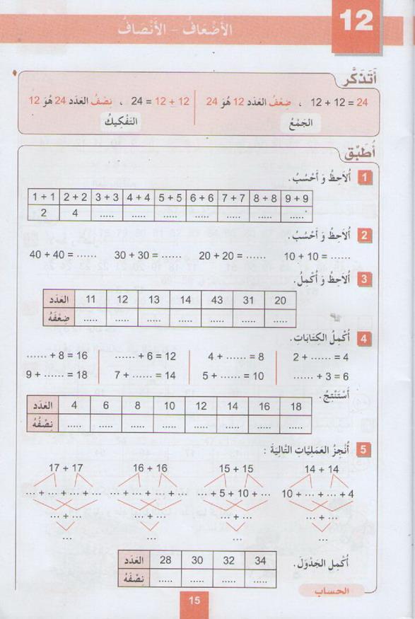 2ème Année Primaire - Mathématiques - Cours, Sujets ...
