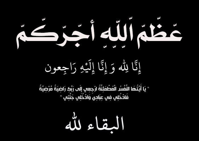 صور عظم الله أجركم 2020 Quran Quotes Words Quotes Words
