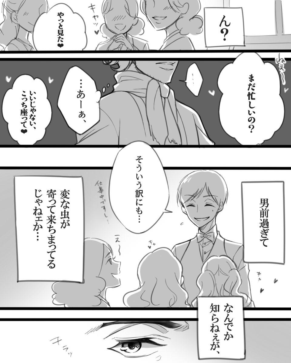 【落語心中】アニメ4話の冒頭 [1]