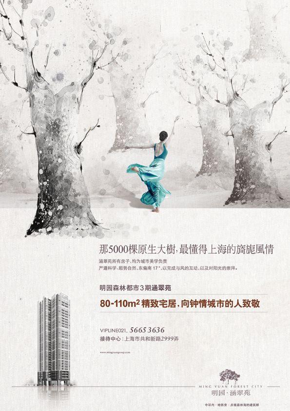 人气旺的论坛_2011年的一些作品_海报_平面_原创设计 第一设计网 - 红动中国 ...