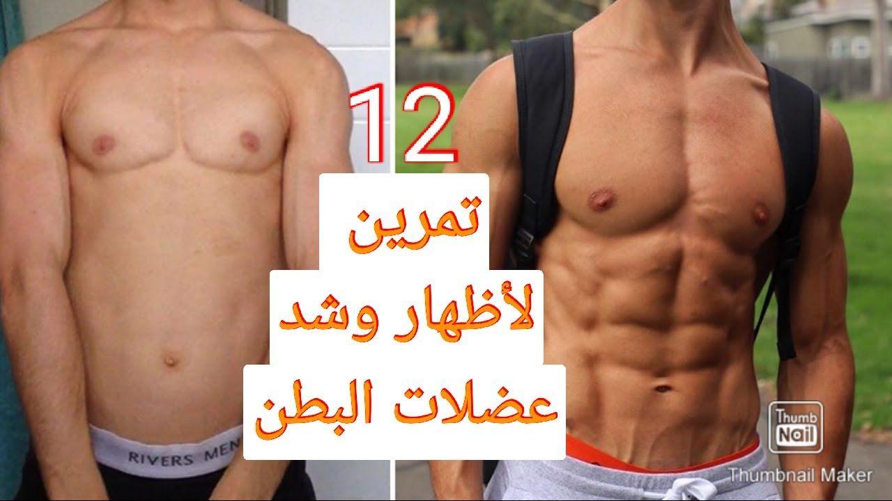 أقوي ١٢ تمارين البطن لشد وإظهار عضلات البطن في وقت قصير تمارين حرق دهون Fitness Men Swimwear