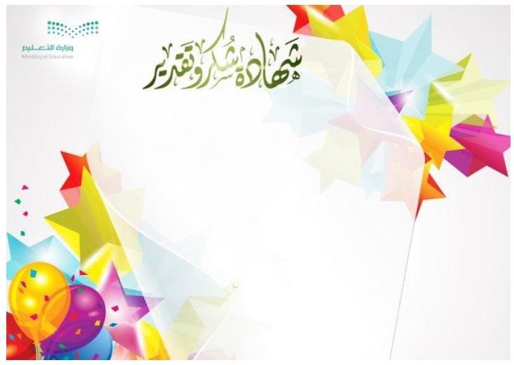 60 شهادة شكر وتقدير للتحميل المباشر المجاني نقدمها لكم في هذا الموضوع للتحميل المباشر المجاني مجمعة في مل Happy Birthday Frame Birthday Photo Frame Paper Gifts