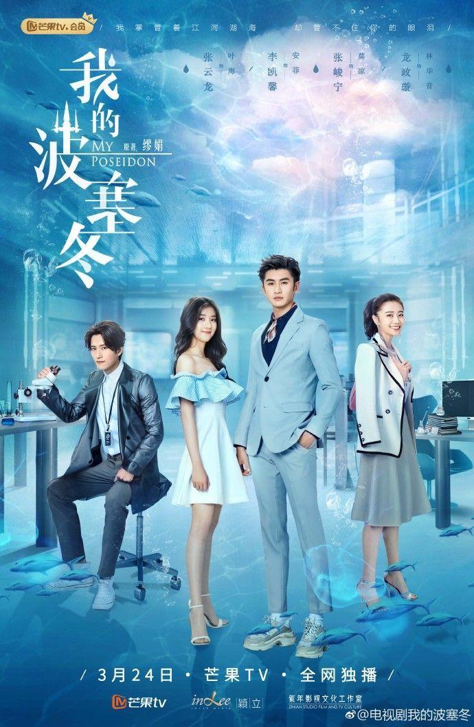 Rating Drama Korea Juli 2019 : rating, drama, korea, Poseidon, Komedi, Romantis,, Bagus