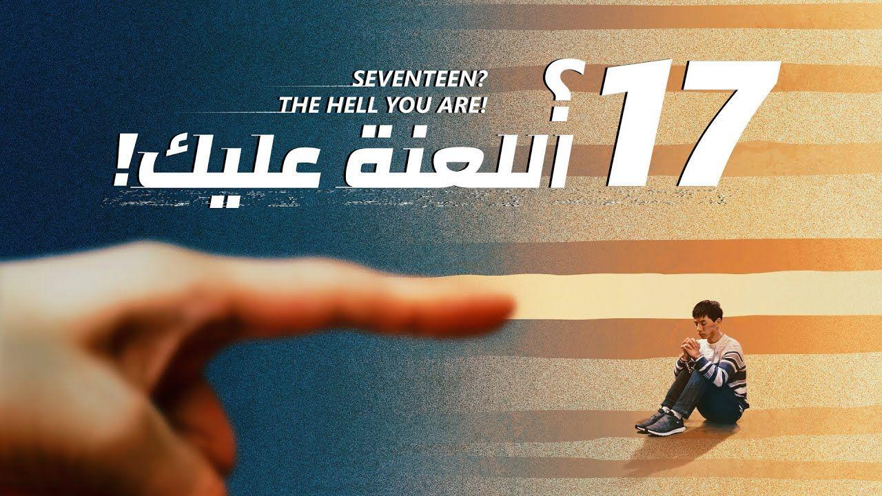 فيلم مسيحي 17 اللعنة عليك مسيحي شاب يقد م شهادة منتصرة في الاضطهاد Movies Movie Posters Seventeen