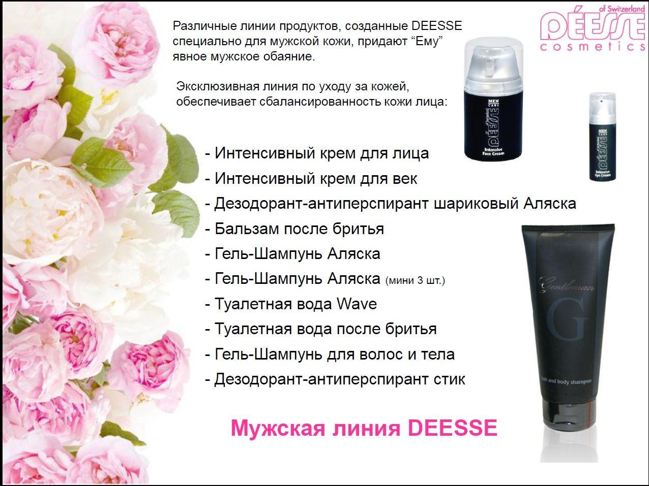 Купить косметику deesse в москве origins косметика купить в минске