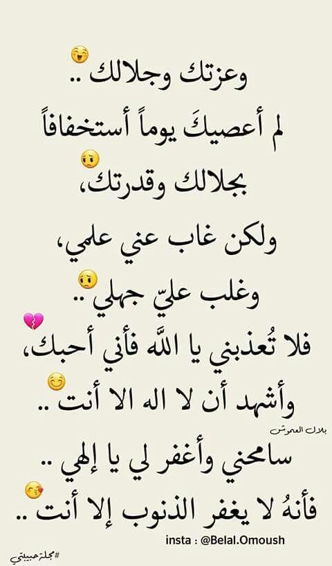 Pin By Amer Jaradat On خواطر Morning Quotes Prayers My Books