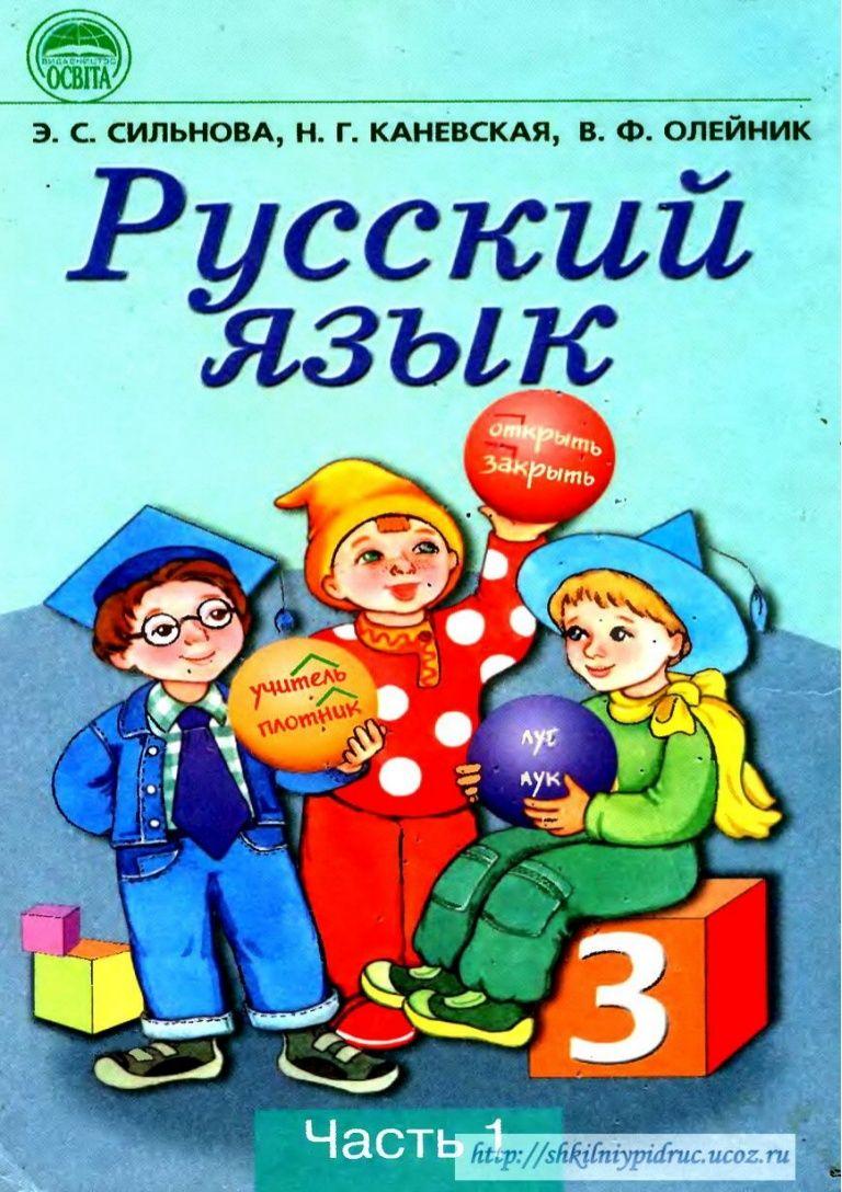 Гдз русский язык 3 класс сильнова