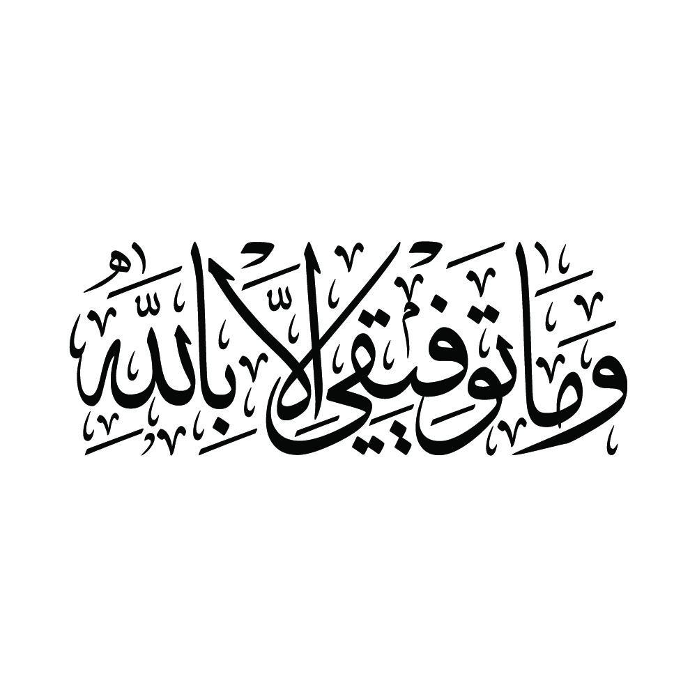 وما توفيقي إلا بالله Quran Quran Quotes Islamic Quotes Quran