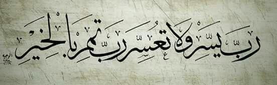 رب يسر ولا تعسر رب تمم بالخير Islami Sanat Sanat Hat Sanati