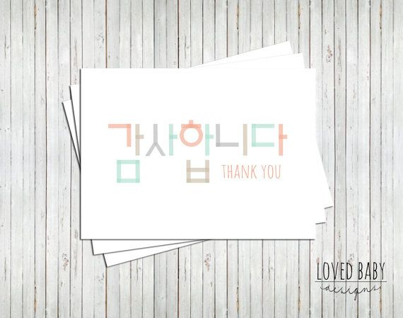 Korean American Folded Thank You Card Adoption Thank You Cards Set Of 5 Thank You Cards Card Set Korean American