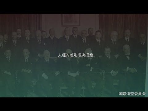 人種差別撤廃法案 (Hachipedia)   動画, ボイス, ニュース