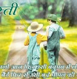 Friendship Wallpapers With Quotes In Hindi