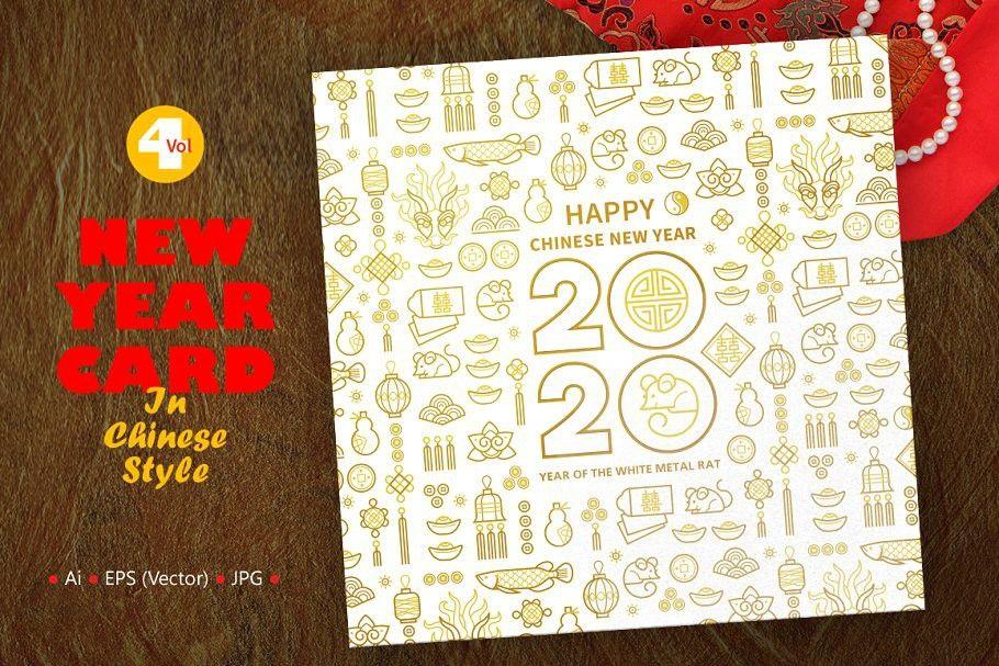 Chinese New Year Card. 2020 Vol.4 Chinese new year card