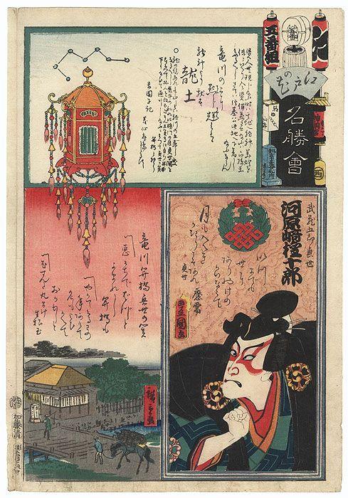 E brigada, Quinto Grupo, Ryudo: Kawarazaki Gonjuro I como Musashi Goro Sadayo, 1863 por Toyokuni III / Ku (1786-1864)