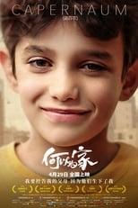 Capernaum 2018 New Movies Online Capernaum 2018 Movies Online