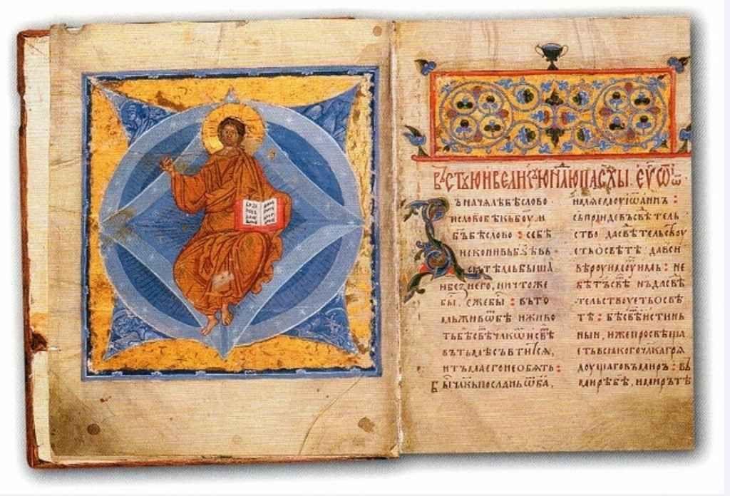Андрониково Евангелие, XV в.