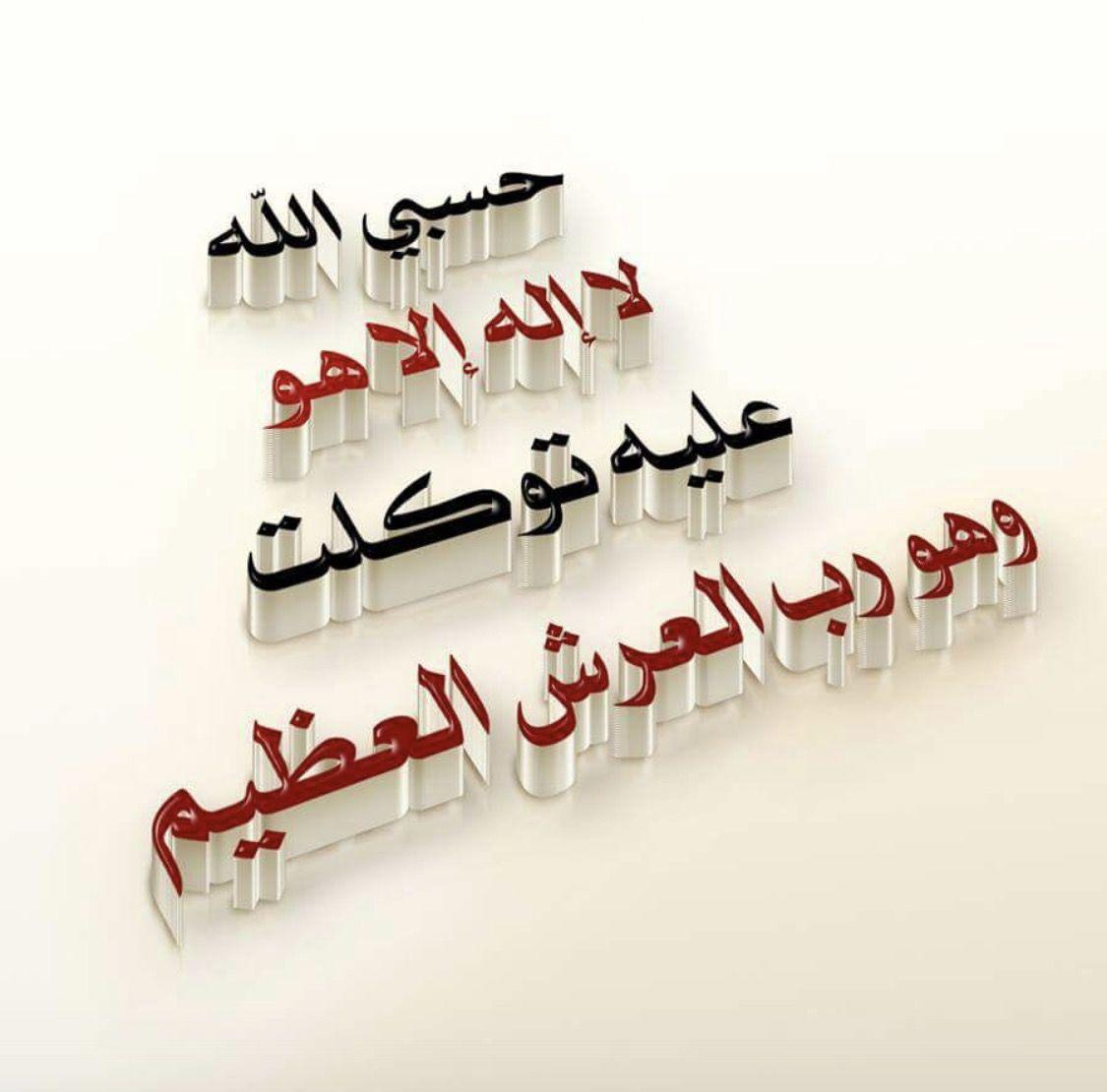 حسبي الله ونعم الوكيل Islamic Love Quotes Quran Quotes Love Islamic Quotes Wallpaper