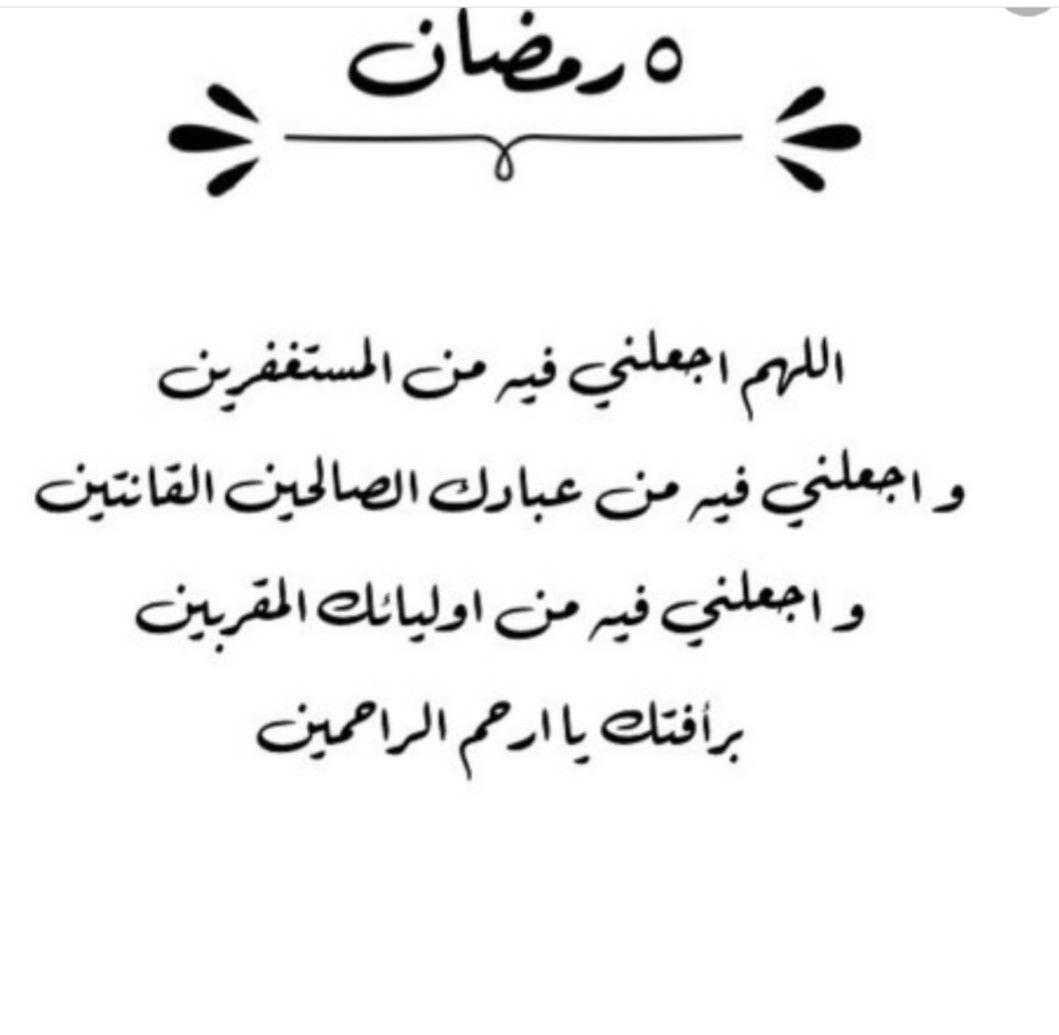 خامس يوم من رمضان ١٤٤٠ Ramadan Arabic Calligraphy