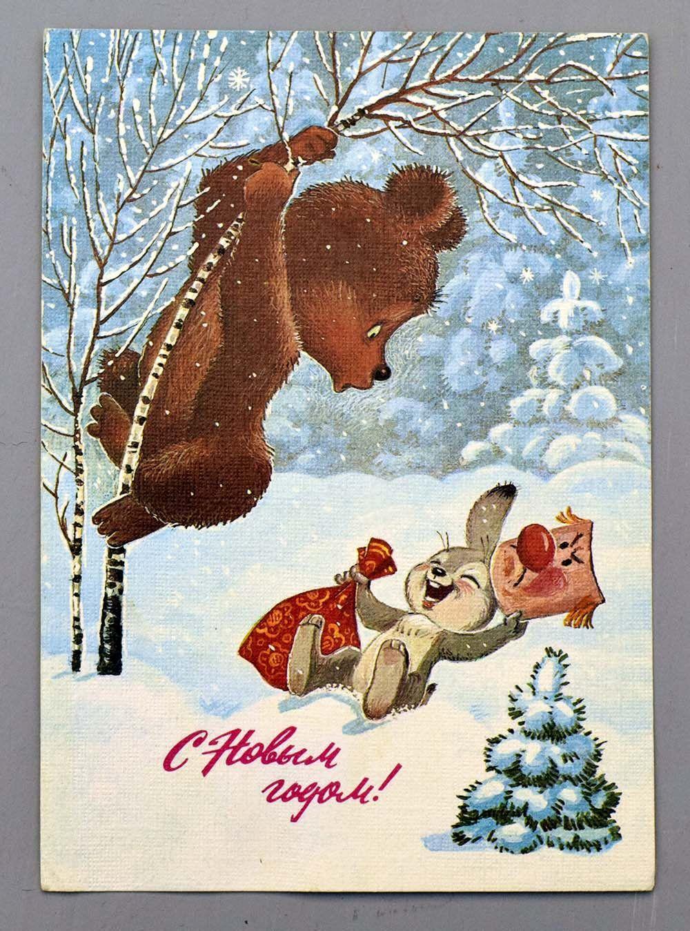 Vintage 1980s Soviet Era Russian Artist Zarubin Soviet Happy New