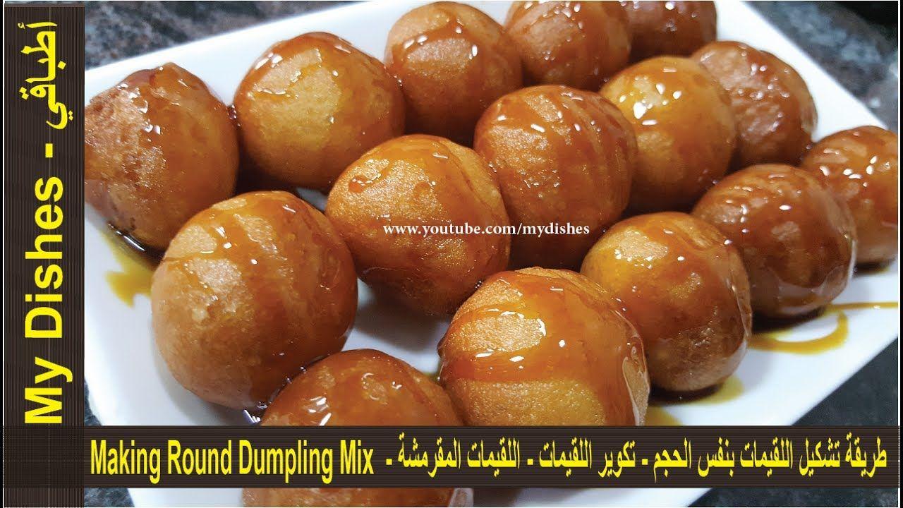 طريقة تشكيل اللقيمات بنفس الحجم تكوير اللقيمات اللقيمات المقرمشة Food Dishes Dumpling