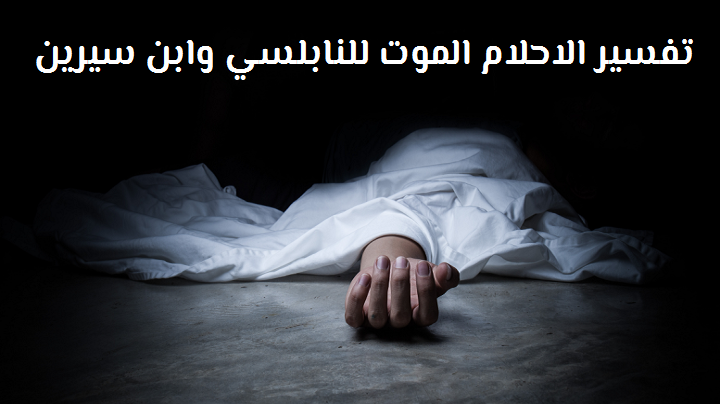 تفسير الاحلام الموت للنابلسي وابن سيرين موقع مصري Movies Poster Lockscreen