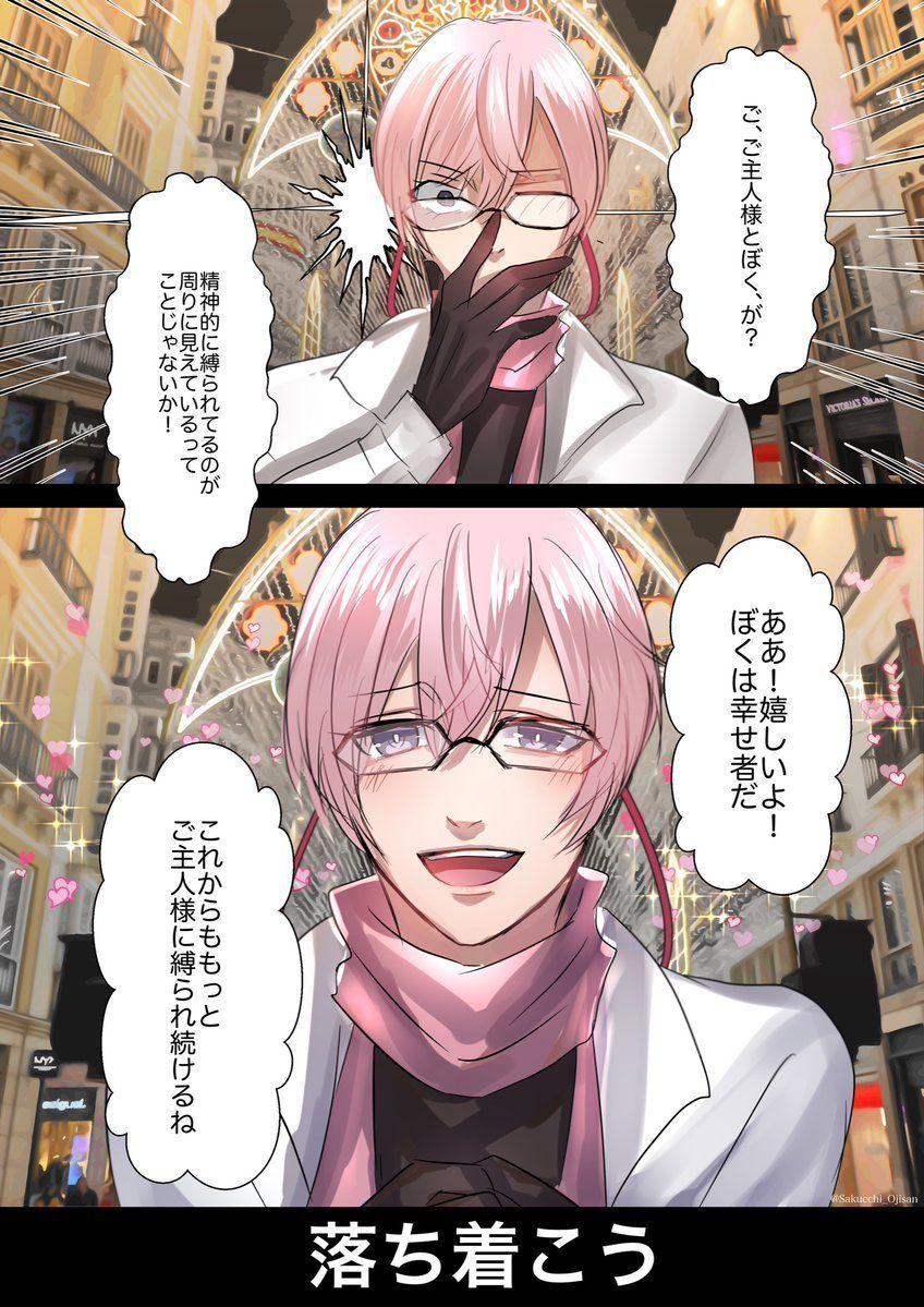 松本さく 2 23閃華 sakucchi ojisan さんの漫画 24作目 ツイコミ 仮 こぎつねまる 刀剣乱舞 さにわ 刀剣乱舞 かわいい manga anime anime manga