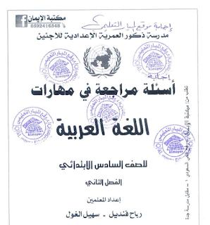 أسئلة مراجعة في مهارات اللغة العربية للصف السادس الابتدائي الفصل الثاني Social Security Card Blog Posts Blog