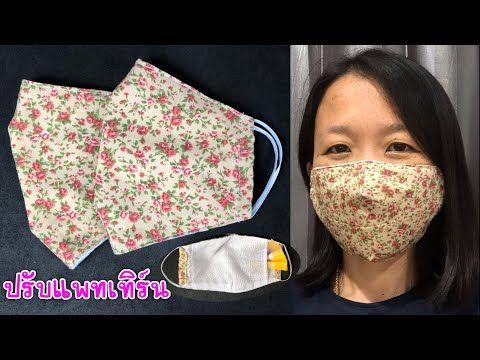 Photo of หน้ากากอนามัย มีช่องใส่แผ่นกรอง ปรับปรุงแพทเทิร์นใหญ่ขึ้นจากแบบที่ 3 | How to make face mask 🍀