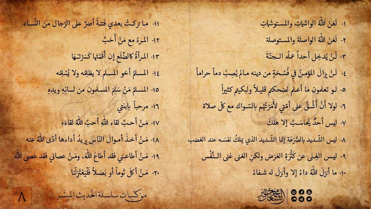 قال رسول الله صلى الله عليه وسلم اسلاميات سنن Allah Quotes Sheet Music