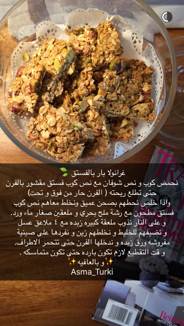 Pin By Maimoonah Suliman On Healthy Nutritious Snacks Food Recipies Food Receipes