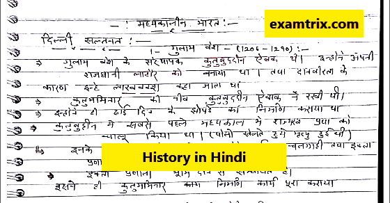 In Hindi Indian History Notes Examtrix Com In 2020 With Images
